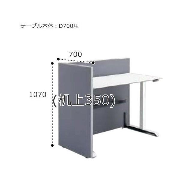 コクヨ シークエンス SEQUENCE 昇降 テーブル ワイヤリング パネル エンド GCクロスタイプ 高さ1070×奥行700用 L側 DSED-LCEL0710