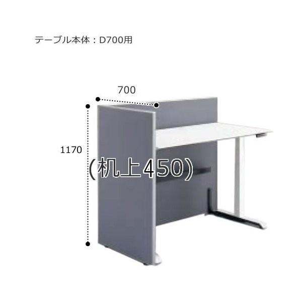 コクヨ シークエンス SEQUENCE 昇降 テーブル ワイヤリング パネル エンド GCクロスタイプ 高さ1170×奥行700用 L側 DSED-LCEL0711