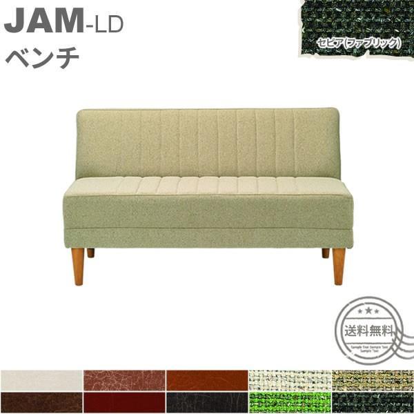 JAM-LD ソファ ベンチ セピア(ファブリック) YK-S1557 YK-S1557