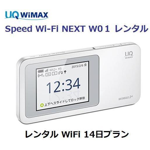 WiFi レンタル 国内 UQ WIMAX W01 往復送料無料 Wi-Fi 14日プラン ワイマックス 1日当レンタル料260円 超激得SALE 人気商品