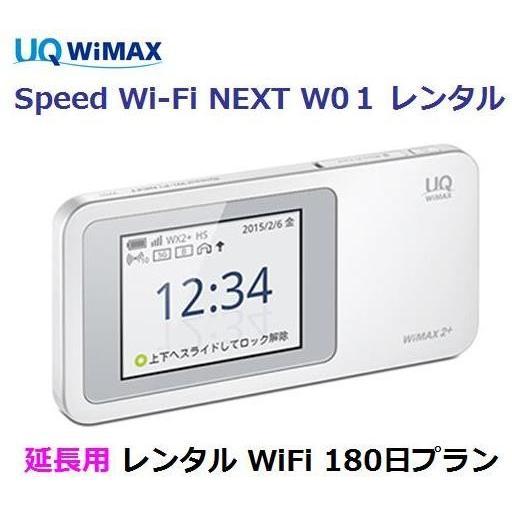 送料込 延長用 UQ 数量は多 WIMAX 1日当レンタル料99円 WiFi レンタル W01 国内 180日プラン Wi-Fi ワイマックス