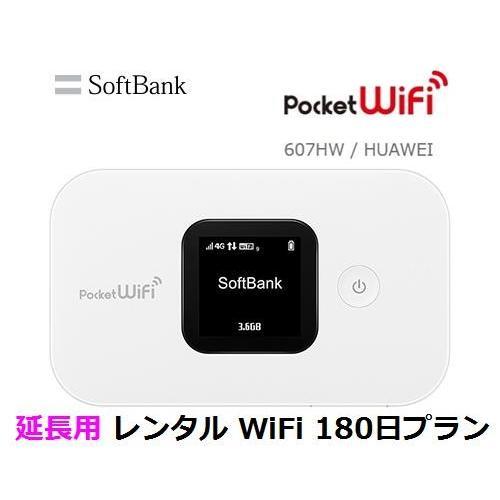 ソフトバンク wifi