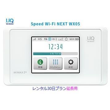延長用 UQ WIMAX レンタル 1日当レンタル料149円 30日プラン WiFi WX05 登場大人気アイテム チープ au ワイマックス