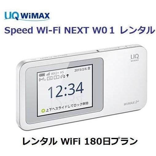 WiFi レンタル 国内 W01 UQ メイルオーダー 売れ筋ランキング WIMAX 180日プラン 即日発送 往復送料無料 1日当レンタル料99円 Wi-Fi ワイマックス