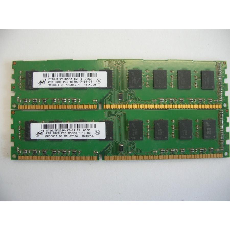 PC3-8500 DDR3-1066 予約販売 メーカーお任せデスクトップパソコン用メモリ 正規逆輸入品 2GB×2枚 合計4GB 両面タイプ