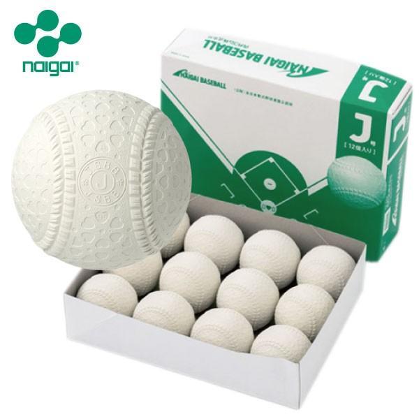 期間限定価格 優先配送 ナイガイ 軟式野球ボール J号 学童向け 12球 抗菌 1ダース 店内全品対象