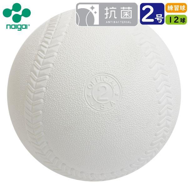 ソフトボール用品 ソフトボール 爆売りセール開催中 2号球 12球 ナイガイ 低廉 練習球