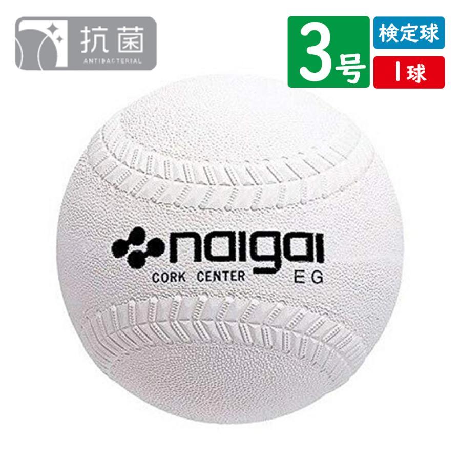ソフトボール用品 ソフトボール 3号球 気質アップ 検定球 新作販売 1球 ナイガイ