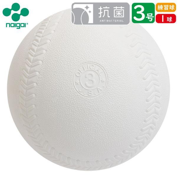 高い素材 ソフトボール用品 ソフトボール 3号球 1球 練習球 ナイガイ 上等