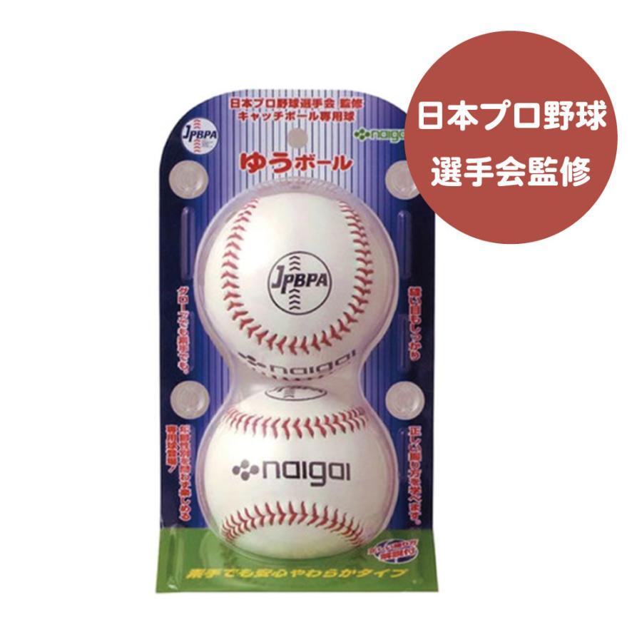 キャッチボール球 ゆうボール2球セット 贈呈 日本プロ野球選手会監修 予約販売