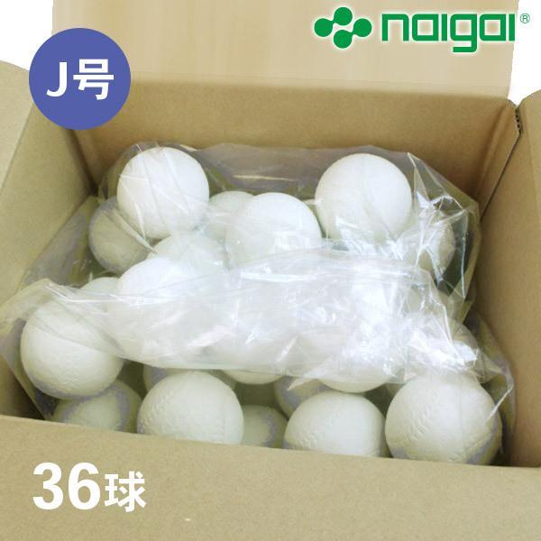 J号再生ボール 売れ筋ランキング ナイガイボール 激安超特価 36球 使用済ボール 使い古し 地球環境に良い SDGs 再生 リユース