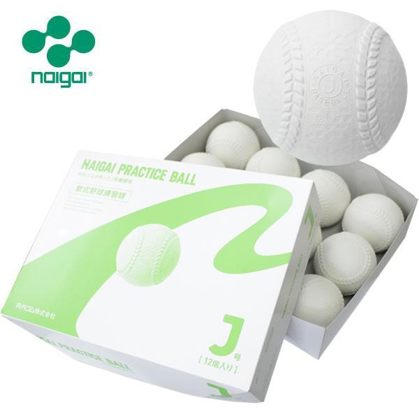 期間限定価格 ナイガイ プラクティスボールJ号 学童向け 抗菌 12球 限定タイムセール お金を節約 練習球 1ダース