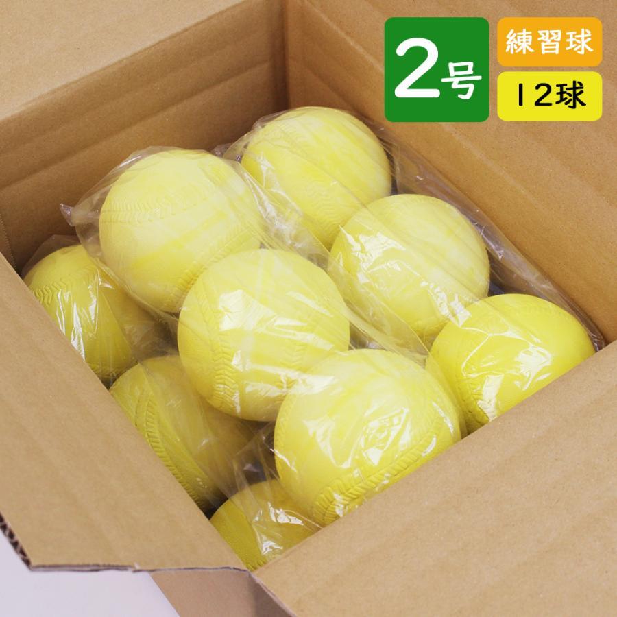 検定落ちソフトボール 2号 イエロー 練習球 1ダース(12球) メーカーB級品 特価