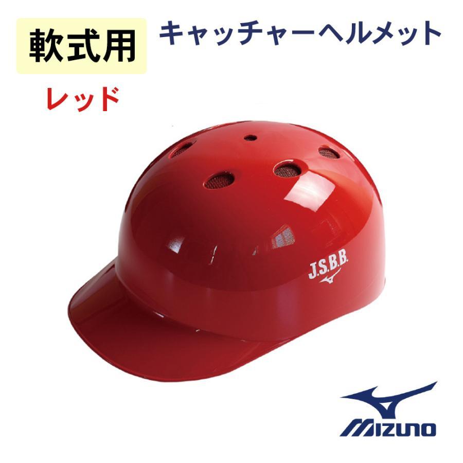 高品質 ミズノ 軟式用 つば付きキャッチャーヘルメット 1DJHC20290-RD 在庫一掃売り切りセール レッド