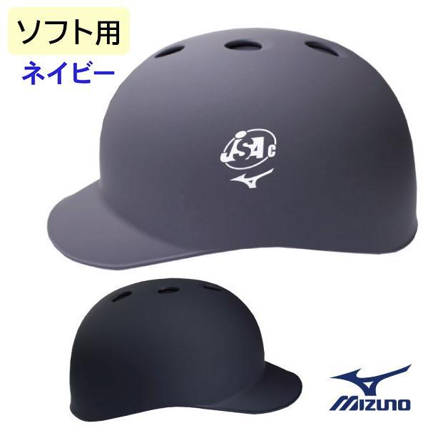 受賞店 ミズノ ソフト用 つば付きキャッチャーヘルメット 情熱セール 1DJHC302-MNV つや消しネイビー