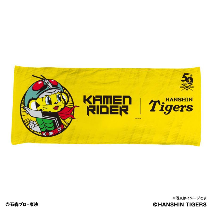 阪神タイガース×仮面ライダー 変身 新色追加して再販 セール ハイブリッドフェイスタオル 仮面ライダー50周年記念ロゴ入り
