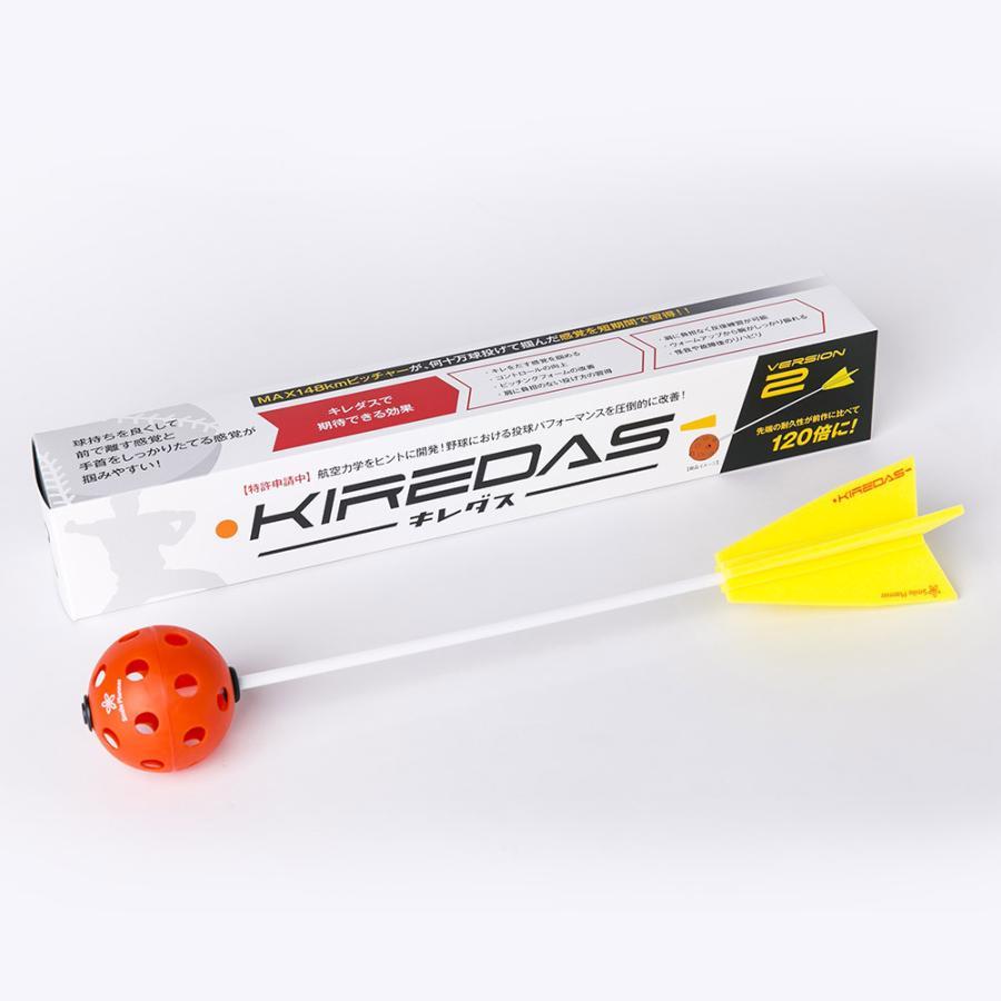 KIREDASU キレダスノーマルV2 白箱 初心者向け 限定モデル 野球トレーニング用品 セール 特集 回転数アップ 投球練習 野球ギア 練習用品 スピード