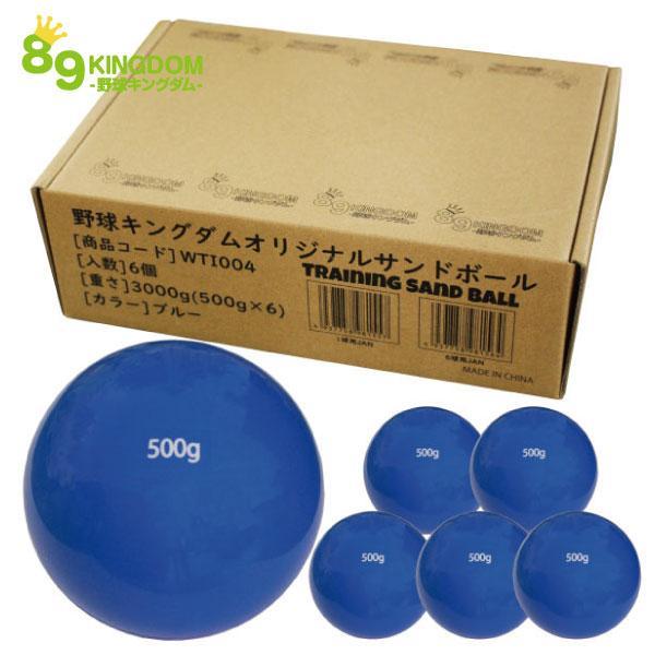 野球キングダムオリジナル ソフトサンドボール 500g メーカー公式ショップ 6球 最新号掲載アイテム ブルー
