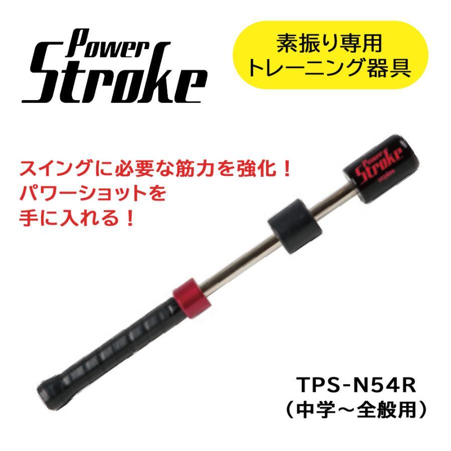 パワーストローク POWER STROKE TPS-N54R トレーニングラケット スイング練習 内田販売システム