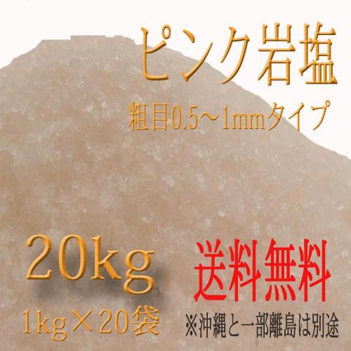 倉庫 岩塩 出色 ピンク岩塩 粗目0.5〜1mmタイプ 1kg×20袋 20kg