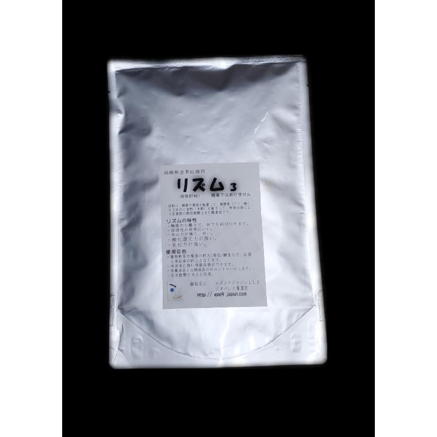園芸用アミノ酸発酵液体酵素100g 野菜や植物の活力を活性液肥 特殊肥料リズム3 |9-9store|04