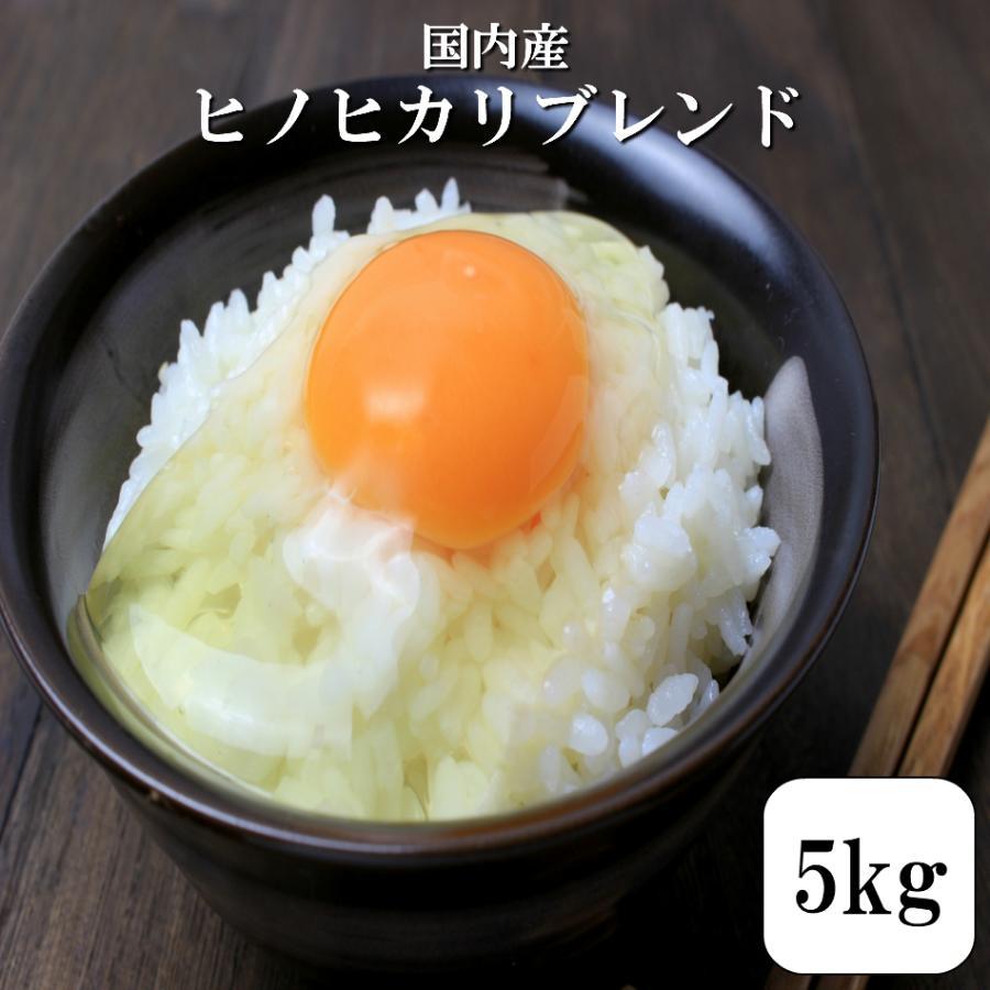 お米 5kg 送料無料 ヒノヒカリブレンド 5kg(5kg×1袋) 精白米※北海道・沖縄の方は送料756円かかります。