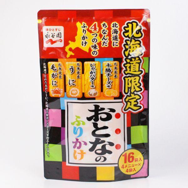 ☆最安値に挑戦 永谷園 大人のふりかけ 大放出セール 北海道限定 16袋入