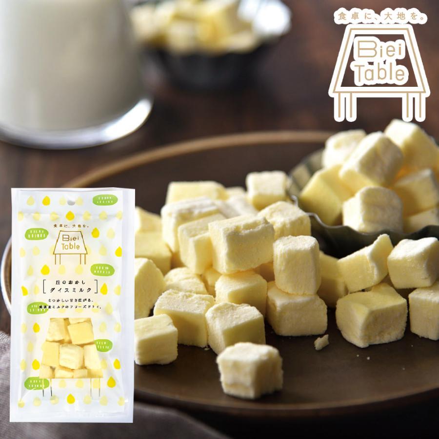 丘のおかし ダイスミルク 40g バースデー 記念日 ギフト 贈物 お勧め 通販 美瑛選果 北海道お土産 れん乳 びえいテーブル おすすめ特集 フリーズドライ