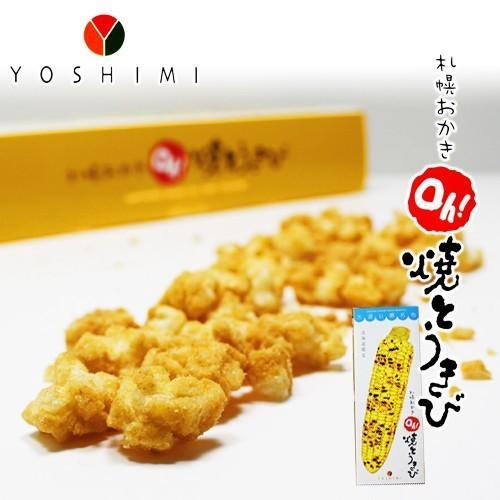 ヨシミ お洒落 oh 宅送 焼とうきび yoshimi 札幌おかき 小箱6袋入