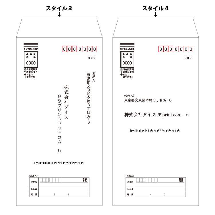 料金受取人払封筒印刷 長3封筒 1,000枚 コニーカラーシリーズ85g 片面1 ...
