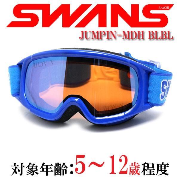SWANS スワンズ スノーゴーグル ジュニア用 JUMPIN(ジャンピン)-MDH BLBL ブルー×ブルー/パステルブルーミラー×ピンク (5〜12歳対象)