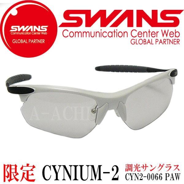 【限定モデル】 スワンズ SC-CYNIUM-2(サイニウム2) CYN2-0066 PAW 調光サングラス パールホワイト/調光レンズ