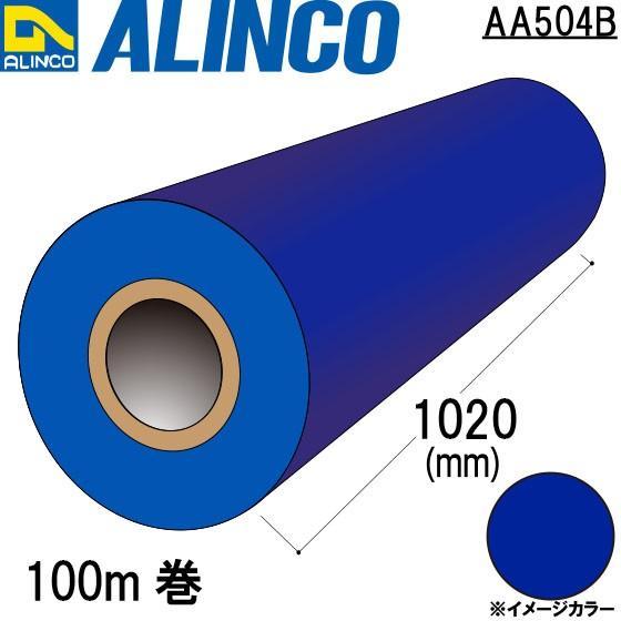 ALINCO/アルインコ 養生 フィルム 1020mm 青 品番:AA504B (※送料無料)
