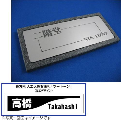 表札 人工大理石 オリジナル表札 : 長方形 「ツートーン」