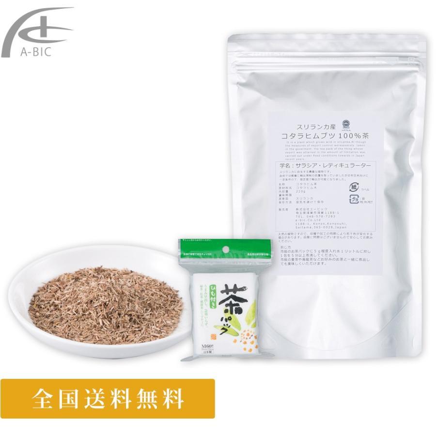 スリランカ産 コタラヒムブツ100%茶 220g サラシア(送料無料:1袋クリックポスト 2袋以上宅配便)|a-bic