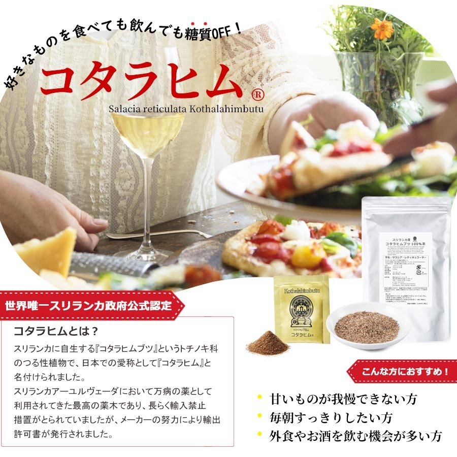 スリランカ産 コタラヒムブツ100%茶 220g サラシア(送料無料:1袋クリックポスト 2袋以上宅配便)|a-bic|02