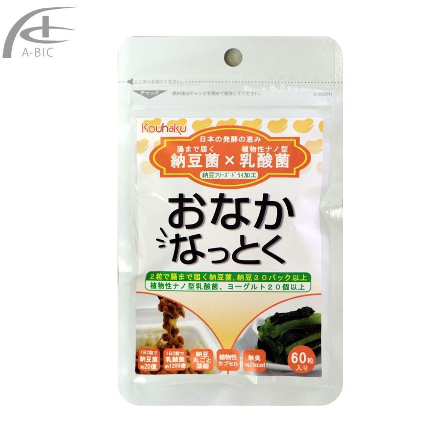 おなかなっとく 60粒 納豆&植物性ナノ型乳酸菌サプリメント(クリックポスト送料無料)|a-bic|02
