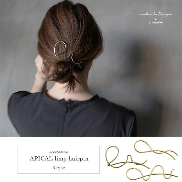 アピカル リンプ ヘアピン APICAL limp hairpin シンプルながらも自然な曲線が特徴のヘアピン|a-depeche