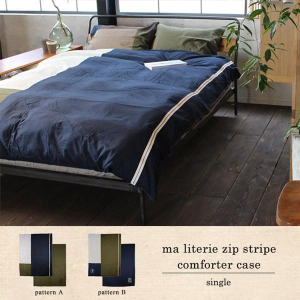 マ リトゥリ ジップ ストライプ コンフォーター ケース ケース シングル ma literie zip stripe comforter case single ジッパーがオシャレなシーツ