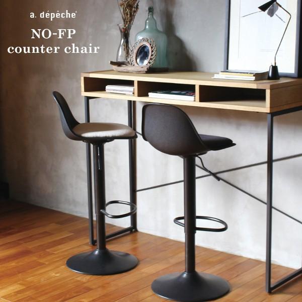 カウンターチェア 北欧 『ノーエフピー カウンター チェア』 背もたれ付き 椅子 おしゃれ 昇降 高さ調整 ハイ カフェ バーチェア FRP|a-depeche
