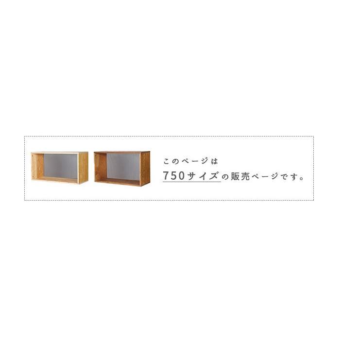 木製 ボックス  『プロック DIY クラフト ボックス シェルフ 750』diy 収納 箱 おしゃれ DIY 組み立て ボックスシェルフ|a-depeche|02