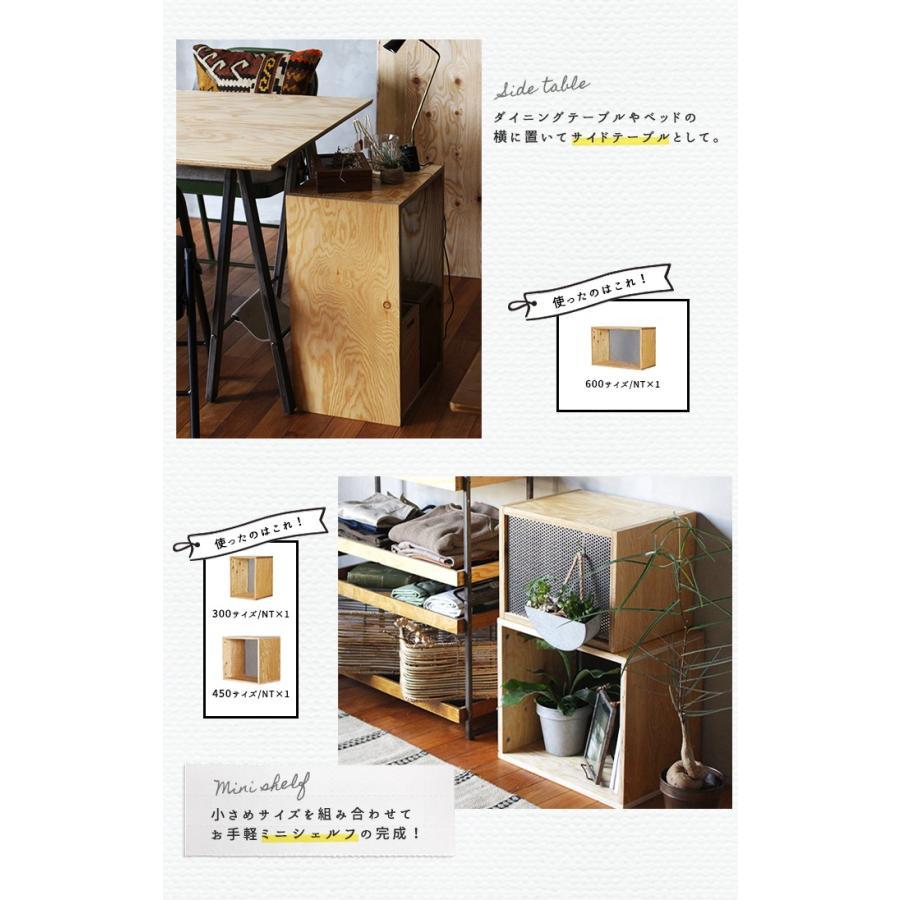 木製 ボックス  『プロック DIY クラフト ボックス シェルフ 750』diy 収納 箱 おしゃれ DIY 組み立て ボックスシェルフ|a-depeche|12
