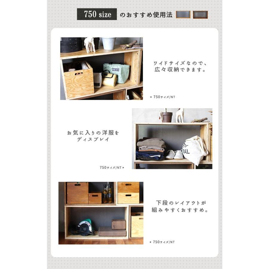 木製 ボックス  『プロック DIY クラフト ボックス シェルフ 750』diy 収納 箱 おしゃれ DIY 組み立て ボックスシェルフ|a-depeche|03