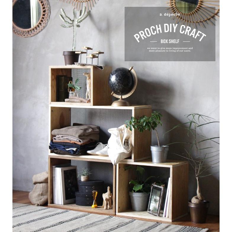 木製 ボックス  『プロック DIY クラフト ボックス シェルフ 750』diy 収納 箱 おしゃれ DIY 組み立て ボックスシェルフ|a-depeche|05
