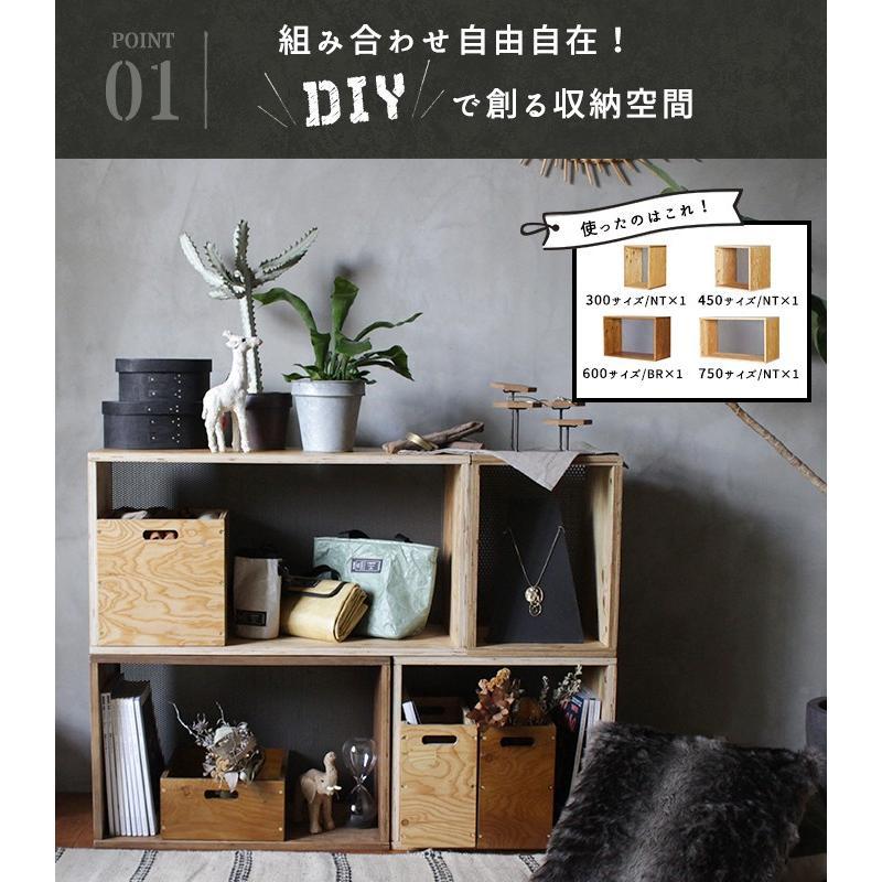 木製 ボックス  『プロック DIY クラフト ボックス シェルフ 750』diy 収納 箱 おしゃれ DIY 組み立て ボックスシェルフ|a-depeche|07