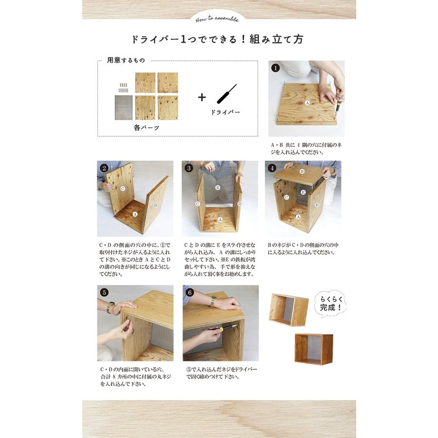 木製 ボックス  『プロック DIY クラフト ボックス シェルフ 750』diy 収納 箱 おしゃれ DIY 組み立て ボックスシェルフ|a-depeche|09