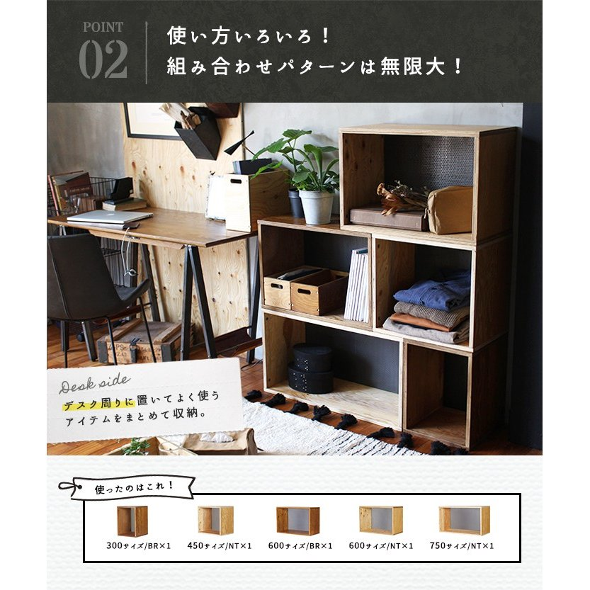 木製 ボックス  『プロック DIY クラフト ボックス シェルフ 750』diy 収納 箱 おしゃれ DIY 組み立て ボックスシェルフ|a-depeche|10