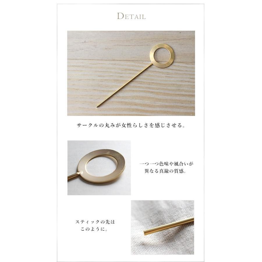 ヘアスティック かんざし  『ロチカ ホール サークル ヘアスティック』簪 一本 シンプル 普段使い ゴールド 和装 留め袖 和 ヘアピン アクセサリー 真鍮 日本製|a-depeche|05