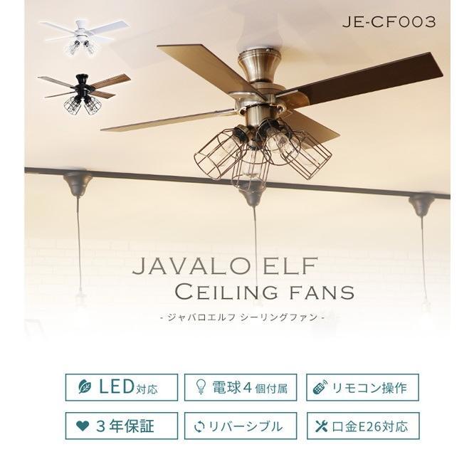 『 シーリングファンライト フィラメント LED』ジャバロエルフ リモコン付き ライト おしゃれ レトロ 送料無料 ビンテージ風 天井 JE-CF003|a-depeche|02