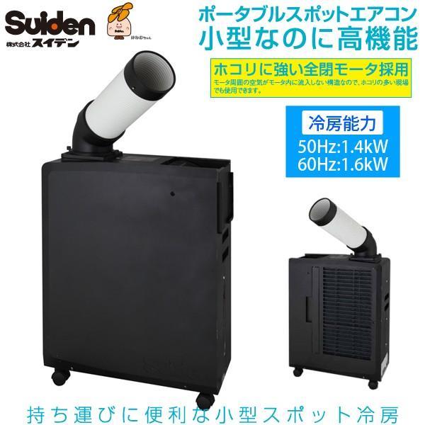 スポット エアコン クーラー SS-16MXB-1(ブラック) スイデン(Suiden)ポータブルスポットエアコン(SS16MXB)